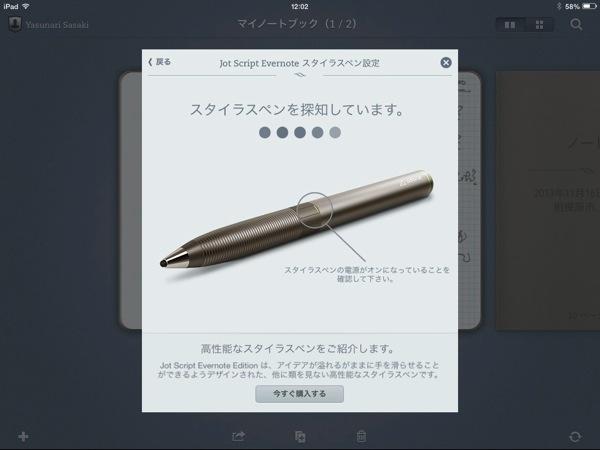 ペンを認識させています。普通のBlueToothではペアリングできません