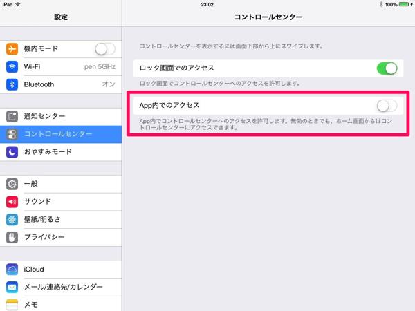 コントロールセンターはアプリ内から立ち上げないようにしています