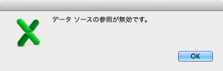 データソースの参照が無効です。