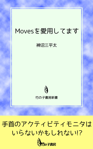 iPhone AppのMoves愛用してます