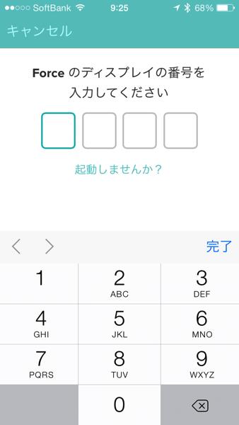 ディスプレイに直接番号が表示されるのがforceの良い所!