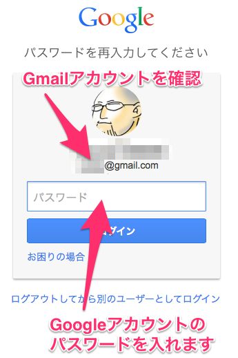 Gmailのアカウントとパスワードを入れます。