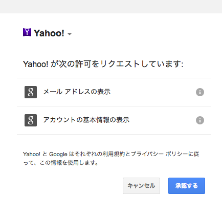 Yahoo!からのリクエストを許可します。