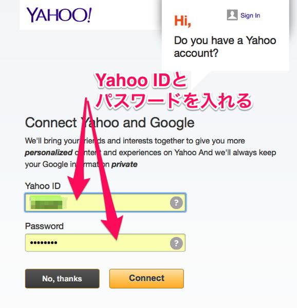 続いてYahoo IDとパスワードを入れて認証します