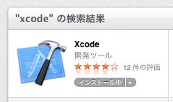 Xcodeは素直にAppStoreからインストールしました