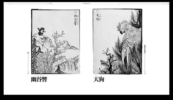 鳥山石燕 図画百鬼夜行全画集